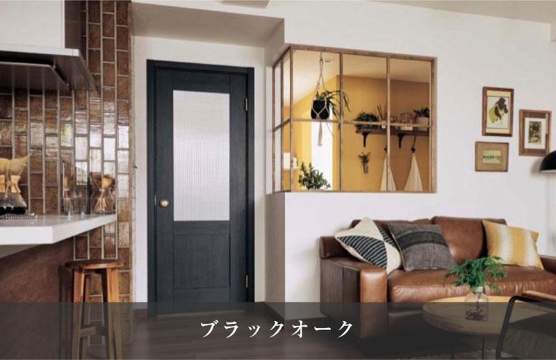 クラフトレーベル・内装ドア ブラックオーク