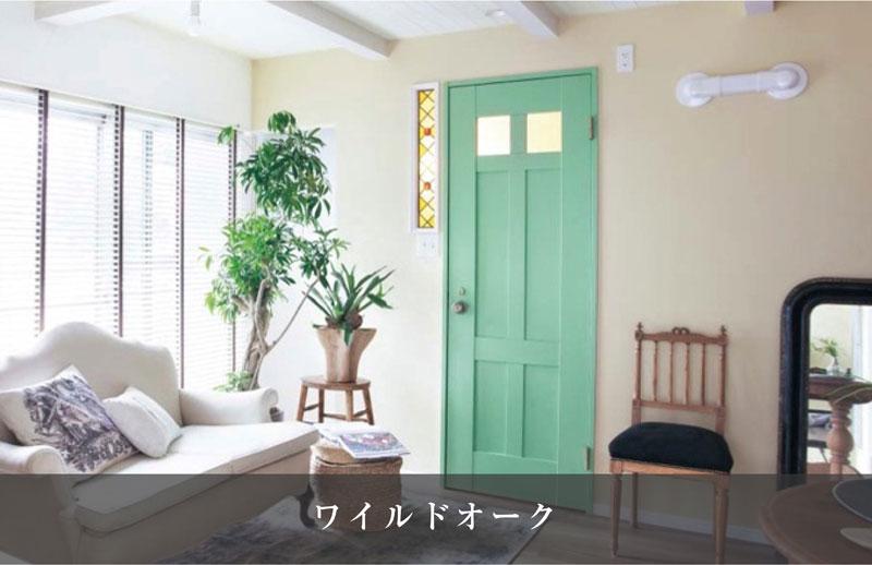 クラフトレーベル・内装ドア ワイルドオーク(カラー塗装対応)※市販の塗料で塗装しています