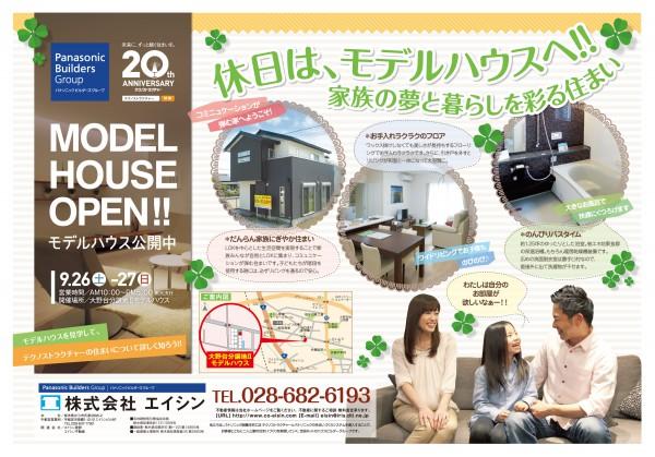 modelhouse_B4_omote_cs3