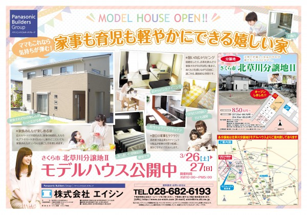 omote_open_house_2016_cs3